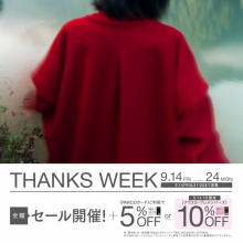 THANKS WEEK 開催中!