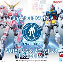 THE GUNDAM BASE TOKYO POP-UP in HIROSHIMA 開催‼