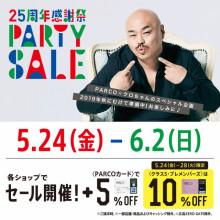 クロちゃんと祝おう!25周年感謝祭 PARTY SALE開催!!
