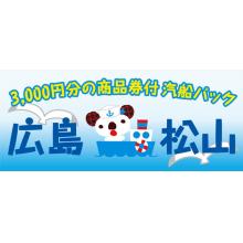 ¥3,000 分の商品券付き お得な汽船パック