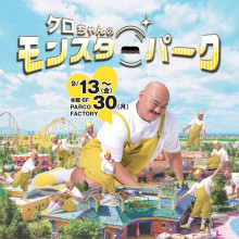 『クロちゃんのモンスターパーク』開催!2人きりになるVR鑑賞!クロちゃん来店も!