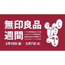 【新館7.8F】無印良品 「無印良品週間」のお知らせ