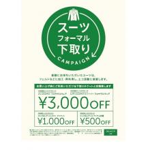 【新館5F オリヒカ】スーツ・フォーマル下取りキャンペーン