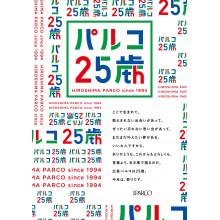 広島パルコは25歳。今年は、祭りです。
