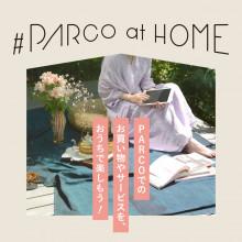 ご自宅でもPARCOのサービスを!#PARCO at HOME