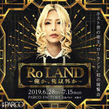 本館6階 パルコファクトリー 『Ro LAND ~俺か、俺以外か~』開催!