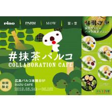 森永乳業のアイスとのコラボカフェ『#抹茶パルコ』開催!