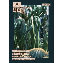 25周年記念展覧会『叢ーQusamura展 ~騒めく植物の声~』開催