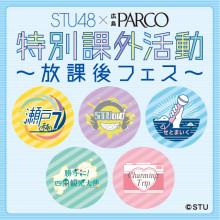 STU48×広島PARCO  特別課外活動~放課後フェス~ コラボ決定!