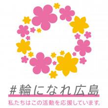 #輪になれ広島 パルコはこの活動を支援しています