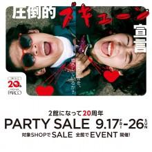 2館になって20周年 PARTY SALE