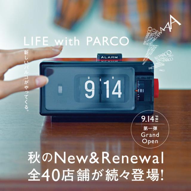 【秋のNEW&RENEWAL】9.14(FRI)第一弾グランドオープン!