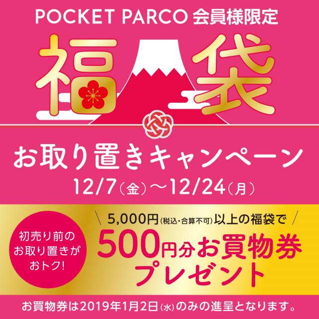 【広島PARCO】福袋お取り置きキャンペーン開催!