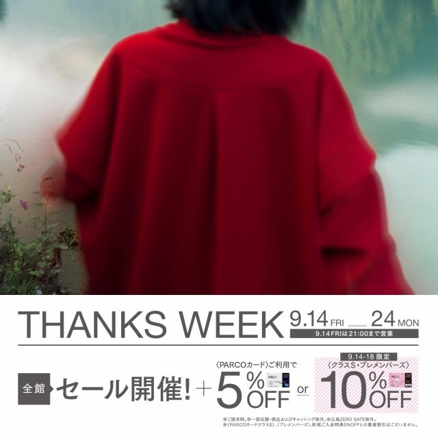 【予告】THANKS WEEK開催!