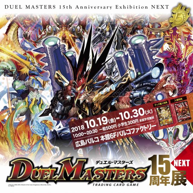 デュエル・マスターズ15周年展NEXT開催!