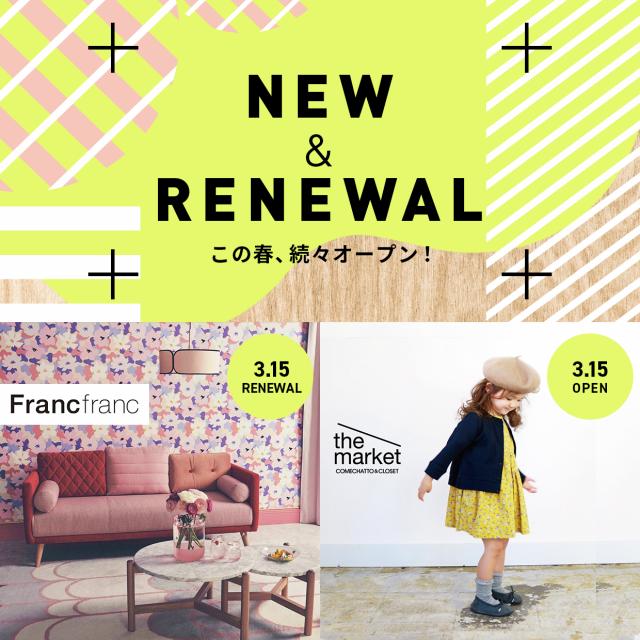 春のNEW&RENEWAL