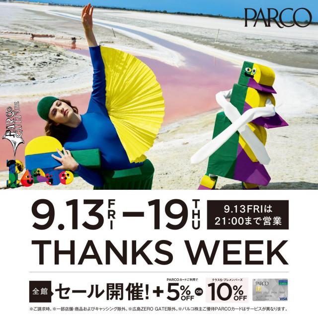 THANKS WEEK(9/13-9/19)
