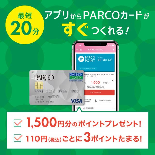 PARCOカード新規入会