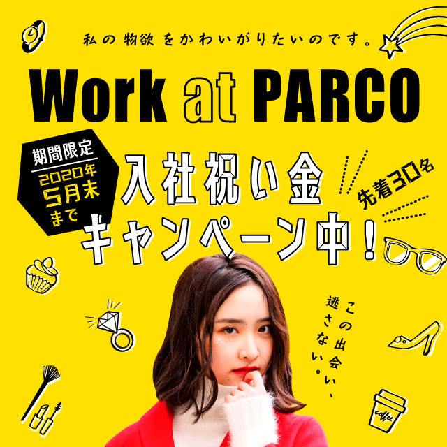 Work at PARCO 入社祝い金キャンペーン