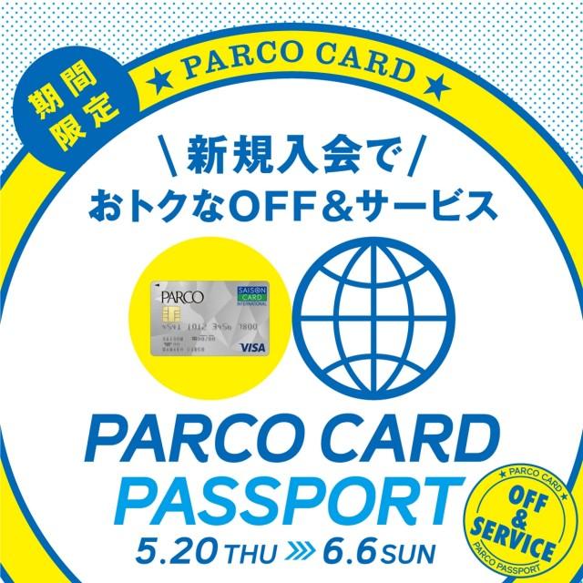 PARCO CARD PASSPORT