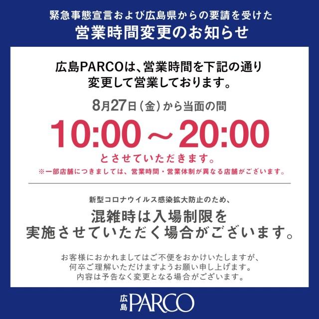【重要】緊急事態宣言および広島県からの要請を受けた営業時間変更のお知らせ