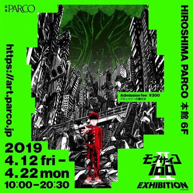 人気アニメ『モブサイコ100 Ⅱ』の展覧会を開催!