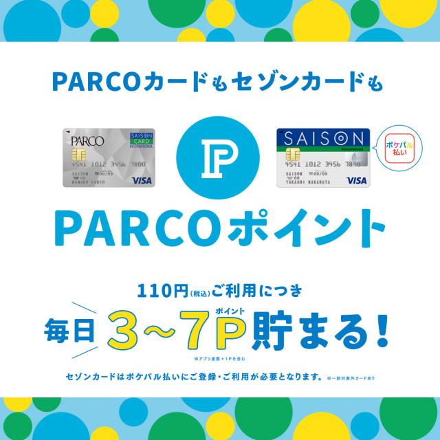 PARCOポイント9月新サービス