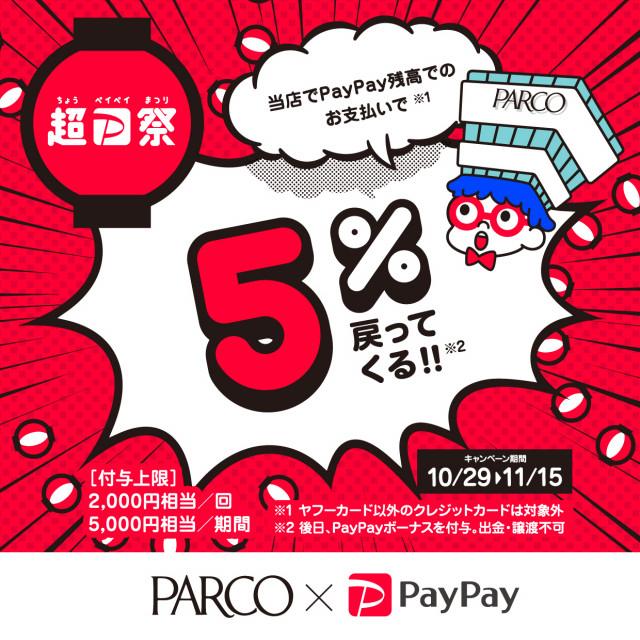 コード決済祭り 第三弾「PayPay最大5%戻ってくる」