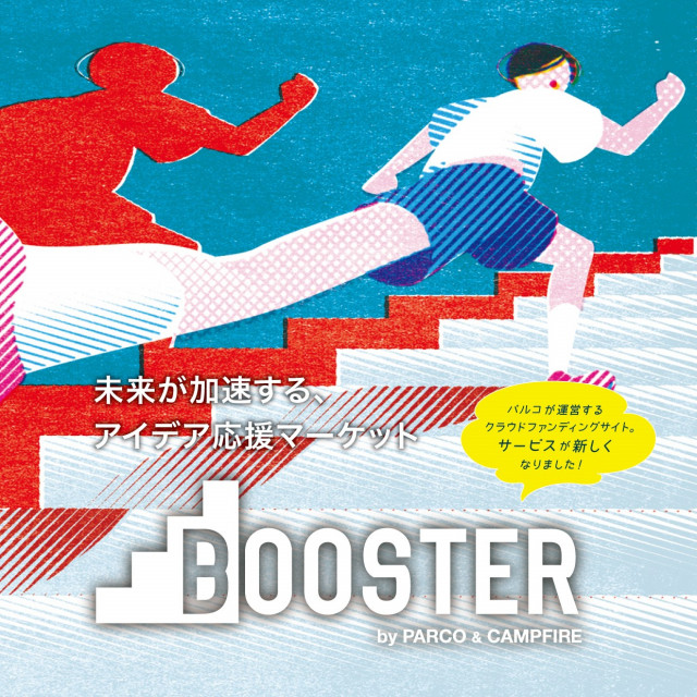BOOSTER-PARCO