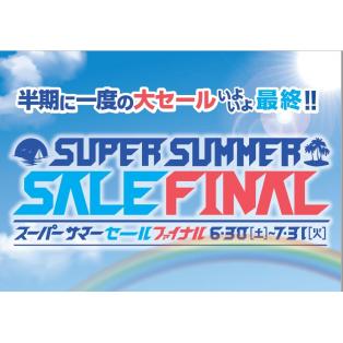 ★6/30~スーパーサマーセールFINAL開始です★