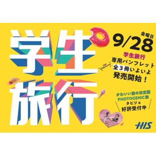 9月28日より学生専用パンフレット発売です!!