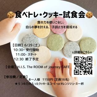 6/29イベント開催決定