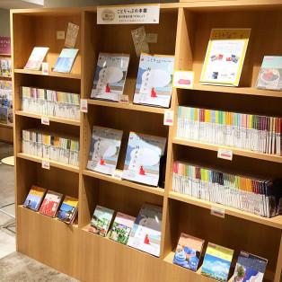 ことりっぷ旅するBook Cafe @H.I.S. The ROOM of journey ~アートな瀬戸内たび~