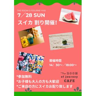 28日14:30〜/18:00〜 スイカ割りイベント開催します!