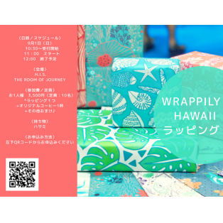 Wrappily Hawaii ラッピングイベント
