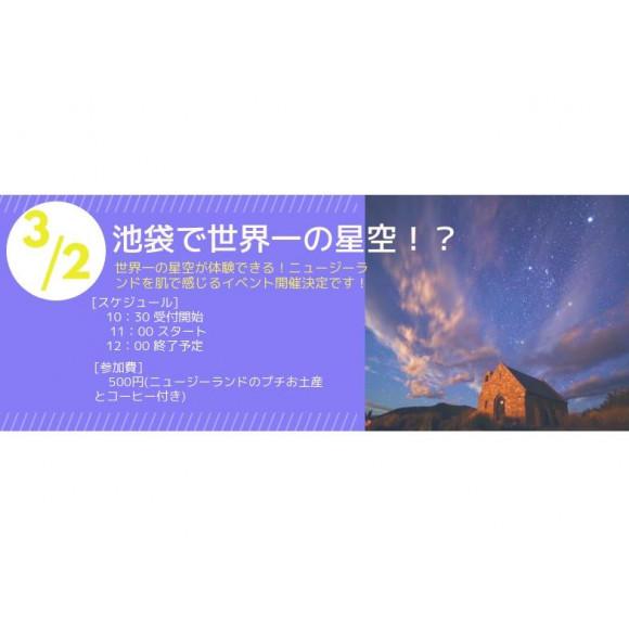 ニュージーランド星空イベント!!