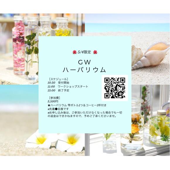 GW ☆手作りハワイアンハーバリウム体験☆