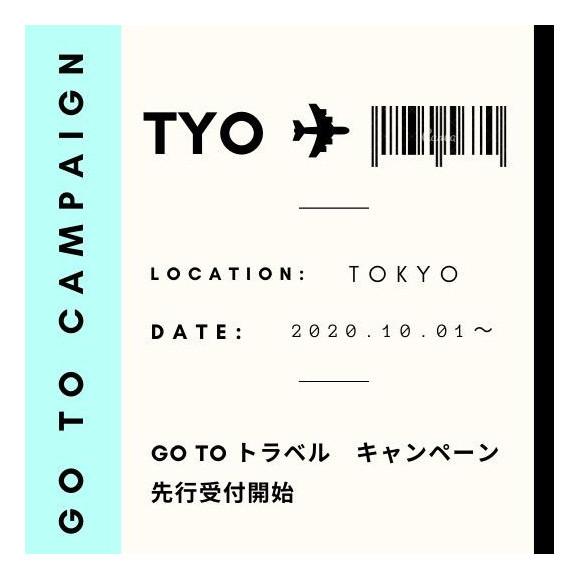 GoToトラベルキャンペーン東京都の方も先行販売しています♪