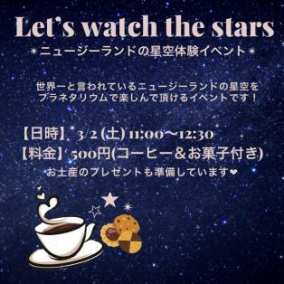 世界一の星空体験イベント開催します!