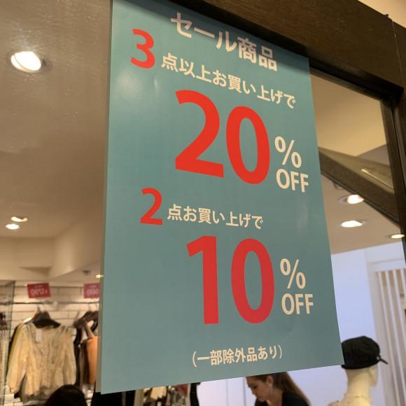 セール商品 2Buy 10%OFF、3Buy 20%OFF!!