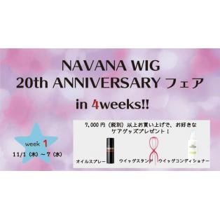 NAVANA WIG 20周年 anniversaryフェア