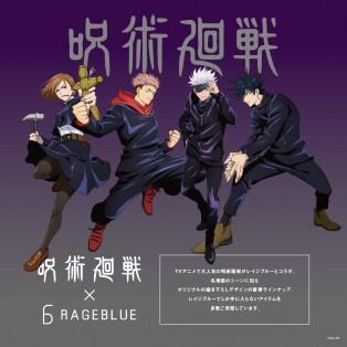 3月19日(金)◆呪術廻戦コラボ商品販売◆