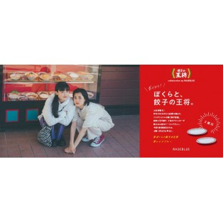 4月23日(金)発売開始!餃子の王将コラボ第二弾「ぼくらと餃子の王将」