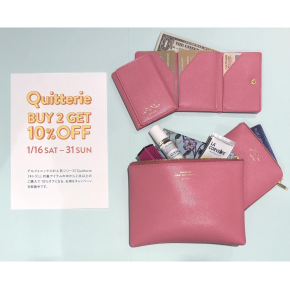 Quitterie BUY 2, GET 10%OFFキャンペーン