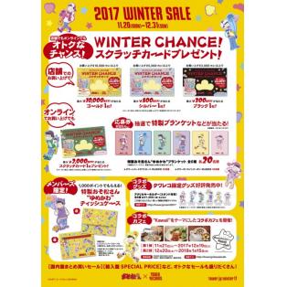 本日よりWINTER SALE開催★