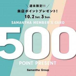 【今週末限定!】サマンサメンバーズ会員様へ来店ポイント500ptプレゼント☆