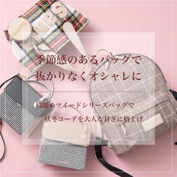 ♡ツイードシリーズ♡