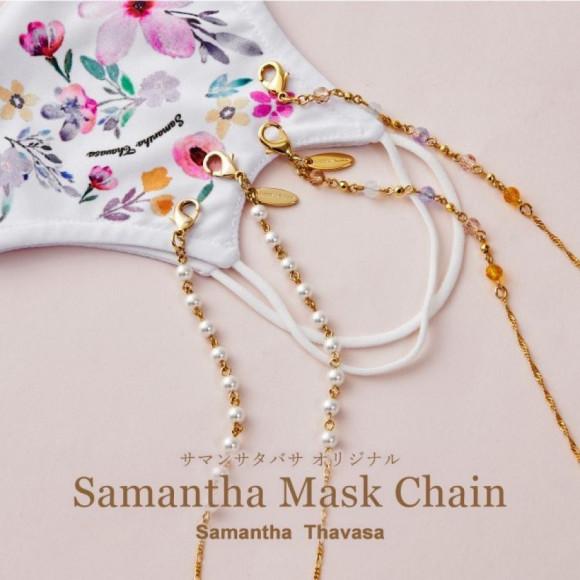 サマンサタバサ オリジナルマスクチェーン