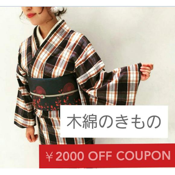 ☆カジュアルな木綿着物☆ お得情報です♡