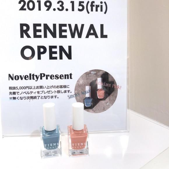 リニューアルオープン☆